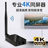 同屏器 無線HDMI同屏器4K高清傳輸蘋果安卓手機連接電視機投影儀同頻投屏 3C優購HM