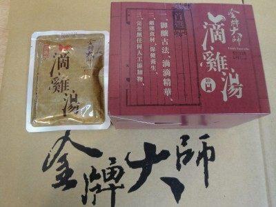 金牌大師滴雞精 24盒(240包) 當天可出貨 中式滴雞精 滴雞湯