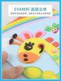 立體貼畫3D貼紙兒童手工制作材料包