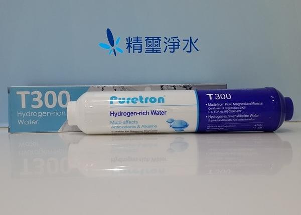 Puretron T300氫水濾芯 Hydrogen-rich Water