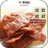 《飛翔無線3C》黑車牌 黑車肉乾 黑胡椒豬肉乾 半台斤 300公克 1包◉台灣製造◉台灣豬