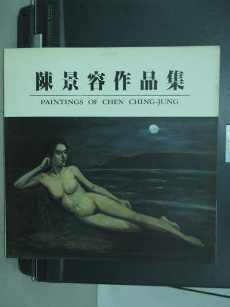 【書寶二手書T7/藝術_PIE】陳景容作品集_1991年