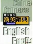 (二手書)現代漢英辭典(25K)