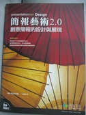 【書寶二手書T1/電腦_QCI】簡報藝術 2.0-創意簡報的設計與展現_賈爾.雷