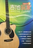(二手書)吉他手冊系列叢書:吉他玩家(十三版新版)