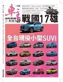 AUTO Driver 車主汽車雜誌 1月號/2019 第270期