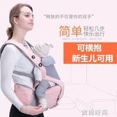 初生嬰兒背帶寶寶腰凳多功能四季通用橫前抱式輕便腰板凳外出簡易 『蜜桃時尚』