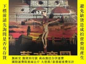 二手書博民逛書店罕見藝術帝國:佛羅倫薩建築藝術(1、2冊)Y241667 重慶出