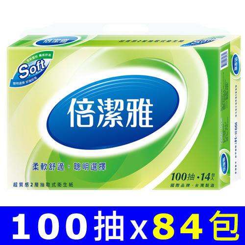 倍潔雅 超質感抽取式衛生紙 100抽x84包/箱【限時下殺!】