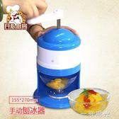 手搖刨冰機 水果冰沙機 家用手動碎冰機工具冰淇淋沙冰奶昔綿綿冰 WD   一米陽光