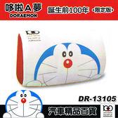 車之嚴選 cars_go 汽車用品【DR-13105】日本 哆啦A夢 小叮噹 Doraemon 汽車座椅舒適頭枕