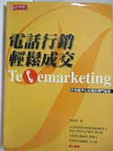 【書寶二手書T3/行銷_H12】電話行銷,輕鬆成交_姚能筆