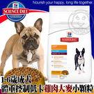 【培菓平價寵物網 】美國Hills希爾思》成犬體重控制低卡小顆粒雞肉大麥2kg4.4磅/包
