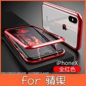 蘋果 iPhone XS MAX XR iPhoneX i8 Plus i7 Plus 手機殼 金屬玻璃殼 全包邊 磁力吸附 玻璃殼 保護殼