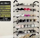 鞋架 鞋架子簡易門口家用室內好看經濟型放收納多層防塵鞋柜宿舍置物架【快速出貨八折下殺】