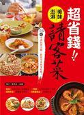 (二手書)超省錢!!美味澎湃請客菜 76道中西經典佳餚,歡迎常來我家吃飯!