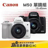 【限量現貨】Canon EOS M50 + 15-45mm 單鏡組 迷你 微單眼 公司貨 台南 晶豪泰 專業攝影