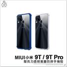 MIUI 小米9T /小米9T Pro 壓克力 手機殼 透明 軟殼 背蓋不泛黃 全包超薄保護套 氣囊保護鏡頭