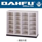 DAHFU 大富  SY-K-300   多用途高級開放式置物櫃(鞋櫃)-W1180xD350xH940(mm)含底座 / 個