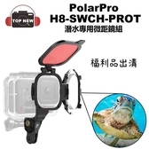 Polarpro 微距鏡組 H8-SWCH-PROT 福利品出清 SWITCHBLADE 8 潛水 近拍 GoPro HERO 8