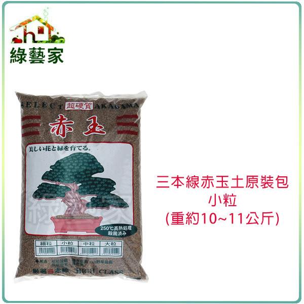 【綠藝家001-A154】三本線赤玉土原裝包-小粒(約14公升)