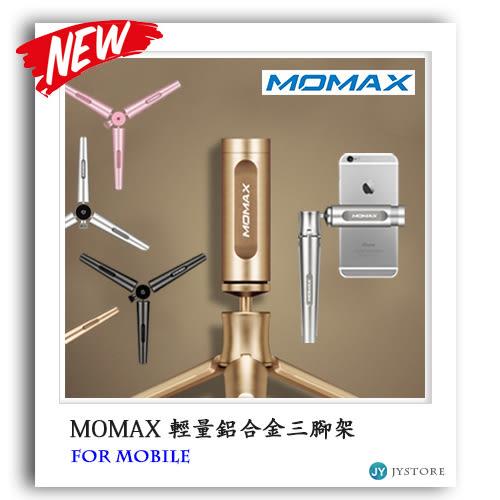 MOMAX 輕量鋁合金三腳架 手機三腳架 相機架 自拍神器 手機架 自拍桿 手機夾 桌面支架 輕量