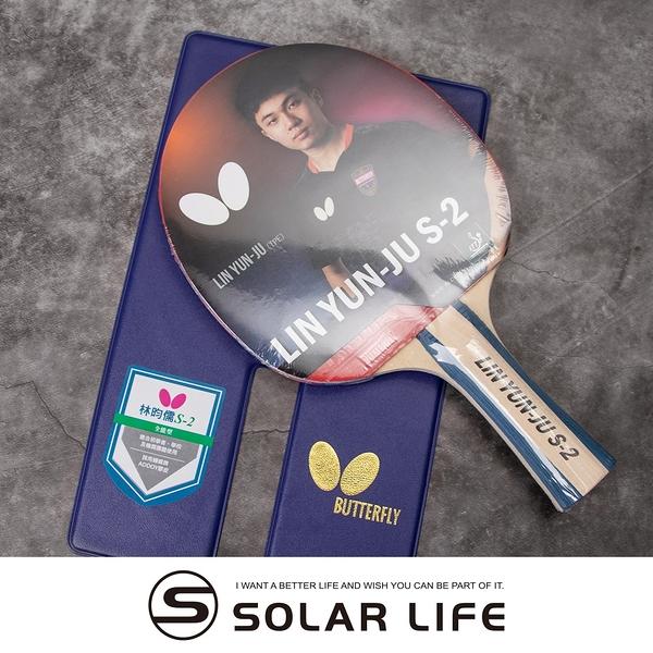 蝴蝶牌 BUTTERFLY 桌球拍負手板林昀儒S系列 Lin Yun-Ju S-2.桌球球拍 貼皮負手板 乒乓球拍
