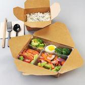 一次性快餐盒便當盒牛皮紙餐盒外賣盒打包盒四格分格飯盒【小梨雜貨鋪】