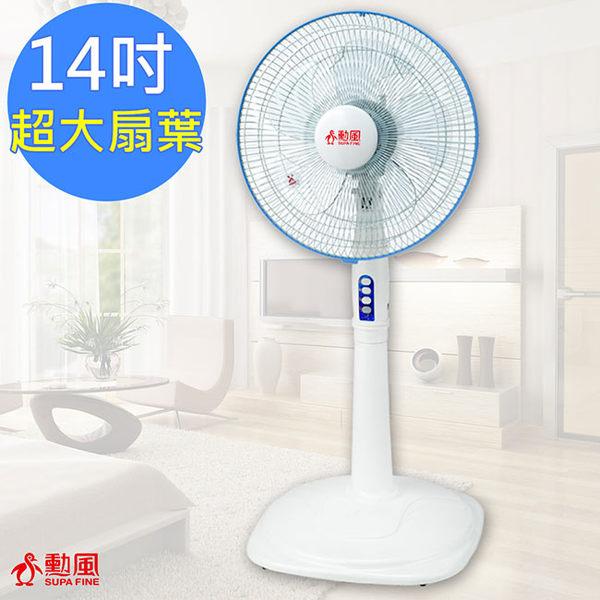 勳風超安靜/美緻/14吋立扇/涼風扇(HF-1427)