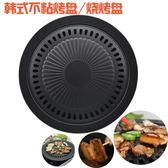 烤盤 韓式燒烤盤家用圓形不黏烤盤電烤盤鐵板燒戶外無煙烤肉盤電陶爐用