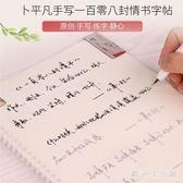 字帖 卜平凡手寫體鋼筆行書練字帖安東尼寫給不二的108封情書臨摹字帖 LC4275 【歐爸生活館】