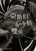 (二手書)亞斯伯格的雙魚:第16屆台灣推理作家協會徵文獎