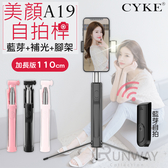 CYKE A19 110CM 美顏補光燈 自拍桿 隱藏式三腳架 藍芽遙控器 輕量收納 便攜 直播 網美必備