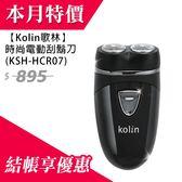 可超商取貨【歌林】時尚電動刮鬍刀 (KSH-HCR07)