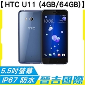 【晉吉國際】宏達電 HTC U11 4G/64G 5.5吋螢幕 八核心 1600萬畫素前鏡頭 防水防塵 指紋辨識 快充