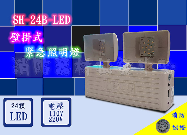 ﹝〝漢 視 消 防〞﹞消防器材壁掛式緊急照明燈 LED型.SH-24B-LED.經濟.省電.最優惠.台灣製造
