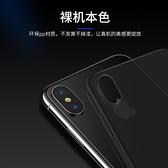 蘋果11手機殼iphonex磨砂xr/xs/xsmax超薄se2透明7P/8plus男女網紅硬殼7P 「雙10特惠」
