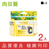 向日葵 for HP 2黑組合包 NO.21XL/C9351CA 高容量環保墨水匣/適用F370/F380/F2120/F2180/F2235/F2280