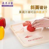 日本切水果砧板塑料菜板防霉案板水果板砧板生熟肉輔食切菜板家用igo    西城故事