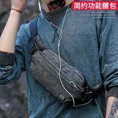 夏季休閒腰包男胸包潮流運動戶外斜挎包時尚小背包韓版新款男士包 免運直出 交換禮物
