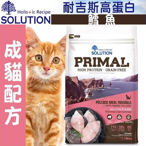 【培菓寵物48H出貨】新耐吉斯SOLUTION》源野高蛋白無穀全齡貓/鱈魚配方-6lb/2.72kg