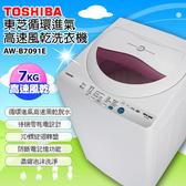 含標準安裝 TOSHIBA 7公斤循環進氣高速風乾洗衣機 AW-B7091E