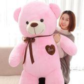 公仔 生日禮物泰迪熊超大號1.6米洋娃娃毛絨玩具熊米大熊貓抱抱熊公仔禮物IGO 全館免運