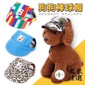 狗狗飾品寵物配飾貝雷帽棒球帽 鴨舌帽子【君來佳選】