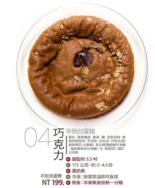 【山田村一】半熟凹蛋糕 巧克力