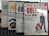 挖寶二手片-THD-065-正版DVD-動畫【忘卻的旋律 1-4/4碟】-日語發音(直購價)