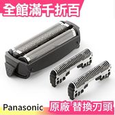 【小福部屋】【ES9012 原廠】日本 Panasonic 替換刀頭 刮鬍刀網匣 適用ES8045・8046