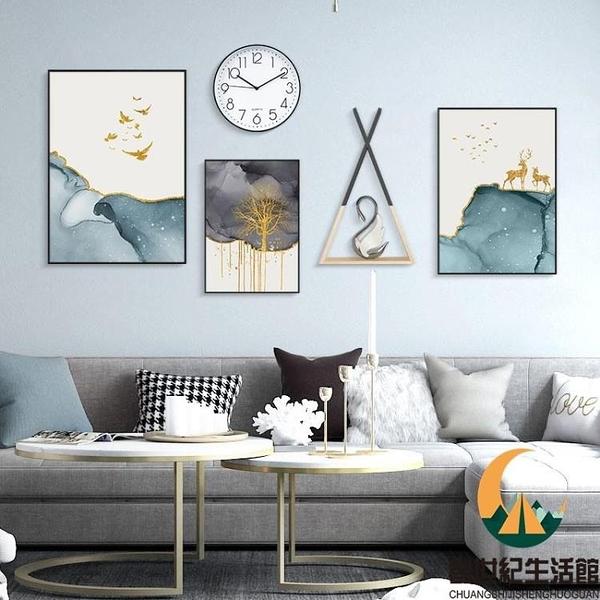 客廳裝飾畫現代簡約沙發背景墻壁畫創意組合抽象掛畫【創世紀生活館】