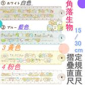 【京之物語】新品 SAN-X角落生物15CM/30CM定規折疊直尺(白/藍/黃/粉)日本製 現貨