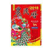 107年農民曆(128頁)